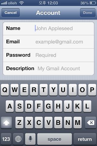 iOS 메일 설정화면
