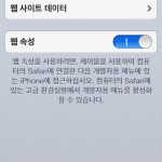 Safari 6 Web Inspector 로 iOS6 Safari 디버그하기