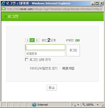 네이버 로그인영역 – Windows XP, IE8