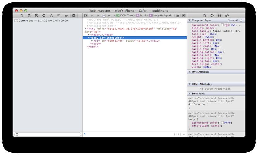 OSX Web Inspector 화면