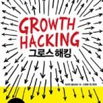 스타트업, 제품 시장 궁합과 고객찾기 – 사내 그로스 해킹 세미나