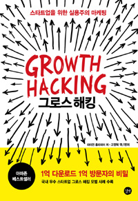 Growth Hacking Cover Image